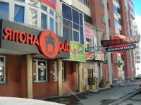 Япона PUB Екатеринбург