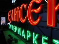 Елисей  Екатеринбург