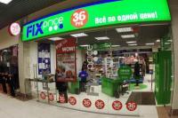 Fix Price  Екатеринбург