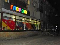 Гаврош  Екатеринбург