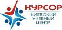 Учебный центр «Курсор»  Киев