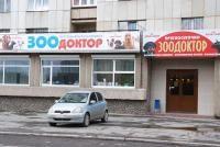 Зоодоктор  Екатеринбург