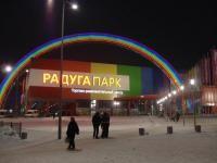Радуга  Екатеринбург