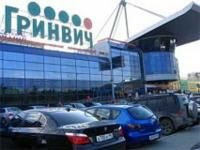 Гринвич  Екатеринбург