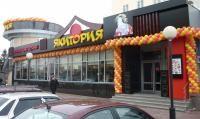 Якитория  Нижний Новгород