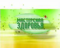 Мастерская Здоровья  Санкт-Петербург