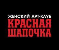 Красная шапочка  Киев