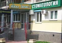 Идеал Дент Нижний Новгород