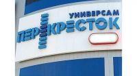 Перекресток  Нижний Новгород