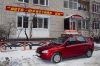 Авто-фристайл  Нижний Новгород