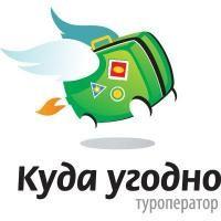 Куда Угодно  Днепропетровск