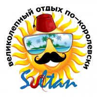 Султан Тур  Днепропетровск