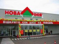 Новая Линия  Днепропетровск