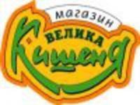 Велика Кишеня  Днепропетровск