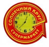 Солнечный круг  Ростов-на-Дону