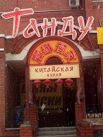 Танду  Казань