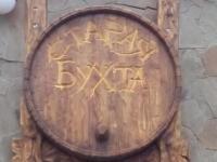 Таверна ''Старая Бухта'' Донецк