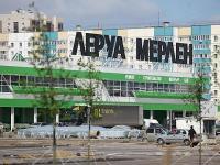 Леруа Мерлен  Казань