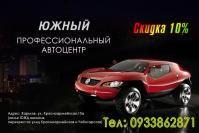 Профессиональное СТО - Автоцентр «Южный»  Харьков
