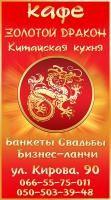 Золотой дракон Донецк