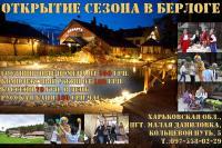 Берлога  Харьков