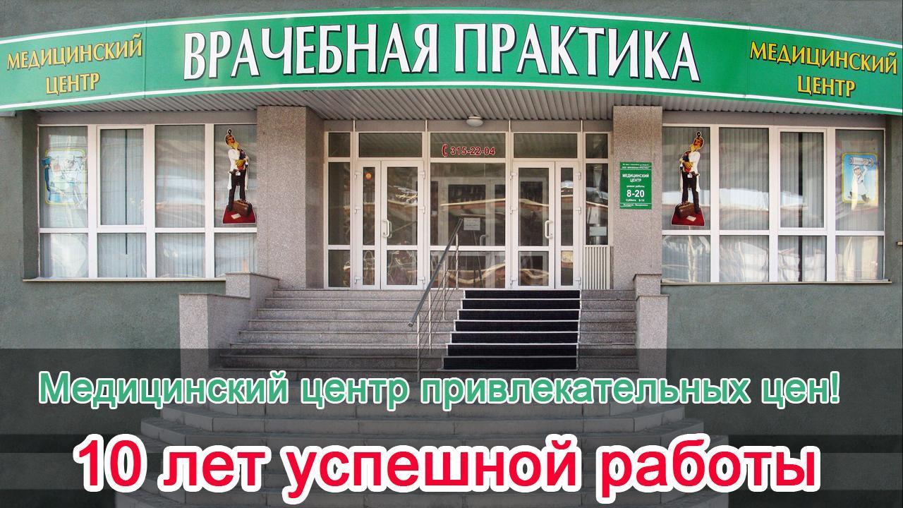 Гинеколог еврейская больница одесса