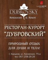 ресторан-курорт Дубровский  Харьков