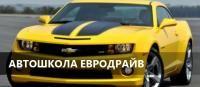Евродрайв Киев