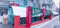 Алиби Киев