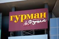 Гурман-Фуршет Киев