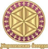 Королевские беседы Казань
