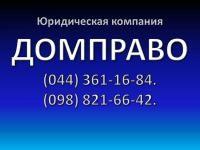 ДОМПРАВО  Киев