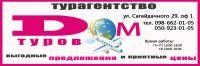 Dом туров Киев