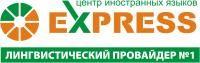 EXPRESS  Нижний Новгород