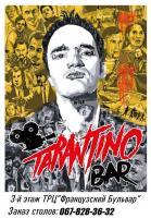 Tarantino BAR  Харьков