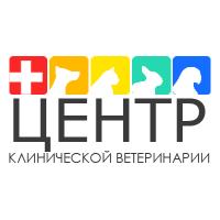 ЦЕНТР Клинической Ветеринарии  Харьков