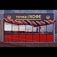точка://КОФЕ Киев