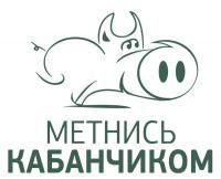 Метнись Кабанчиком  Киев