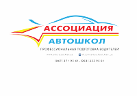 Ассоциация Автошкол Киев