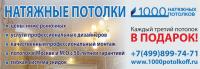 1000 Натяжные Потолков  Москва