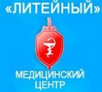Медицинский центр «Литейный» Санкт-Петербург