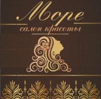 Салон красоты МОРЕ Севастополь  Севастополь