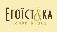 Эгоист&ка  Киев