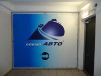 Олимп Авто на Волгоградке  Москва