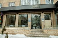 ДиВино-Курень Донецк