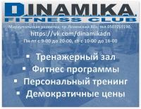 DINAMIKA Донецк