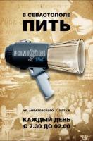РюмоШная №1  Севастополь