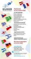 Международный центр переводов OLKOR  Харьков
