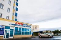 АльфаБета Екатеринбург