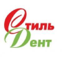 СтильДент Новосибирск